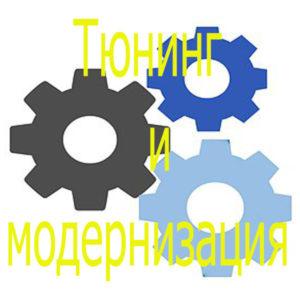 Тюнинг и модернизация