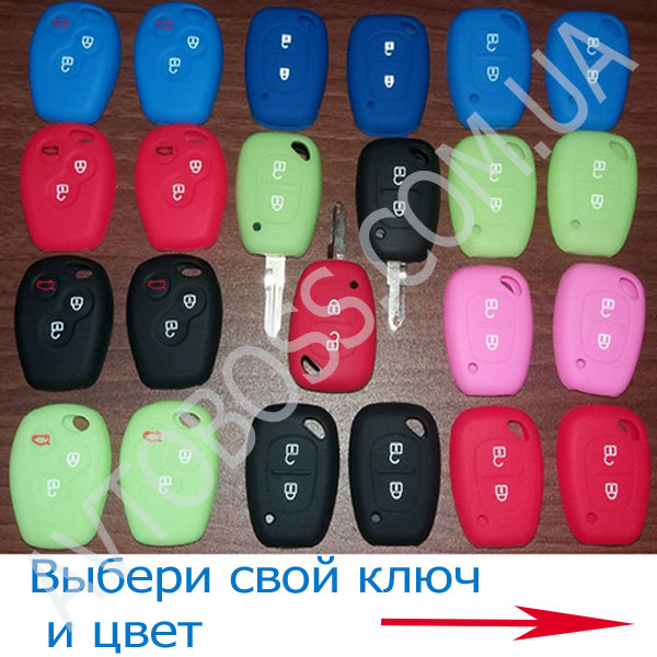 силиконовые чехлы на ключ